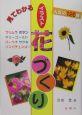 見てわかるイラスト花づくり 人気の128種
