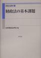 財政法講座 財政法の基本課題 (1)