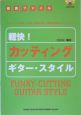 軽快!カッティング・ギター・スタイル カッティングを弾くために必要な奏法、理論の実践的ト