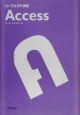 パーフェクト演習Access