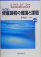 21世紀を支える税制の論理 資産課税の理論と課題 (5)