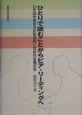 ひとりで読むことからピア・リーディングへ 日本語学習者の読解過程と対話的協働学習