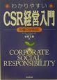 わかりやすいCSR経営入門 労働CSR対応