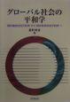 グローバル社会の平和学 「現状維持志向平和学」から「現状変革志向平和学」へ