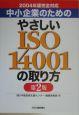 中小企業のためのやさしいISO14001の取り方