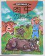 肉牛の絵本