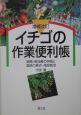 イチゴの作業便利帳<増補改訂版> 新品種の特徴と栽培の要点・高設栽培