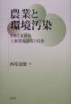 農業と環境汚染 日本と世界の土壌環境政策と技術