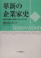 革新の企業家史 戦後鉄鋼業の復興と西山弥太郎