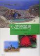 小笠原諸島 アジア太平洋から見た環境文化