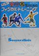 サッカー小中高生のためのフィジカル・トレーニング