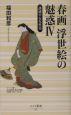 春画浮世絵の魅惑 誘惑する女性美 (4)