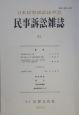民事訴訟雑誌 (51)