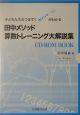 田中メソッド算数トレーニング大解説集 こどもたちのつまづくポイントがわかる