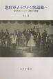 進駐軍クラブから歌謡曲へ 戦後日本ポピュラー音楽の黎明期