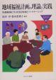 地域福祉計画の理論と実践 先進地域に学ぶ住民参加とパートナーシップ