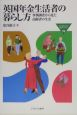 英国年金生活者の暮らし方 事例調査から見た高齢者の生活