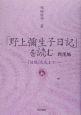 「野上彌生子日記」を読む 戦後編(上) 『迷路』完成まで