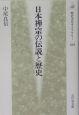 日本禅宗の伝説と歴史
