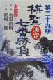 棋聖決定七番勝負 羽根直樹vs.結城聡 激闘譜(29)