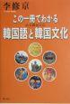 この一冊でわかる韓国語と韓国文化 総合韓国文化