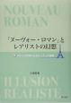 「ヌーヴォー・ロマン」とレアリストの幻想 フランス文学にみるキッチュの連環