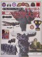 「知」のビジュアル百科 写真が語る第二次世界大戦 (17)