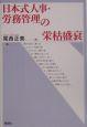 日本式人事・労務管理の栄枯盛衰