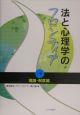 法と心理学のフロンティア 理論・制度編 (1)