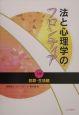 法と心理学のフロンティア 犯罪・生活編 (2)