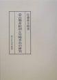 蒙古襲来絵詞と竹崎季長の研究