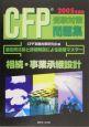 CFP受験対策問題集 相続・事業承継設計 2005 過去問分析と詳細解説による徹底マスター