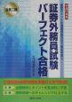 会員二種証券外務員試験パーフェクト合格 平成17年版 重要ポイントを演習問題形式で徹底学習!!
