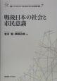 戦後日本の社会と市民意識
