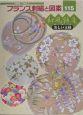 フランス刺繍と図案 和風特集美しい文様 戸塚刺繍(115)