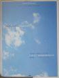 ツバサ(アンダーグラフ)/ナキムシのうた(風味堂)