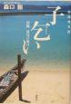 子乞い 沖縄孤島の歳月