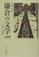 鎌倉の文学小事典 文学を歩く