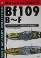 メッサーシュミットBf 109 B~F