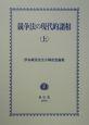 競争法の現代的諸相(上) 厚谷襄兒先生古稀記念論集