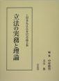 立法の実務と理論 上田章先生喜寿記念論文集