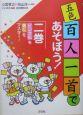 五色百人一首であそぼう! ピンク札・黄札をマスター! (2)