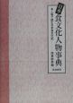 日本食文化人物事典 人物で読む日本食文化史