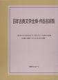 日本古典文学全集・作品名綜覧