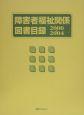 障害者福祉関係図書目録 2000-2004