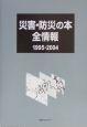災害・防災の本全情報 1995-2004