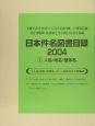 日本件名図書目録 人名・地名・団体 2004(1)