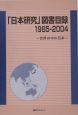 「日本研究」図書目録 1985-2004