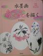 水墨画・春の花を描く 庭花・洋花・野辺の花