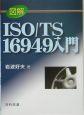 図解ISO/TS 16949入門